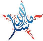 Mashallah
