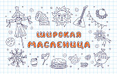 Maslenitsa or Shrovetide. Lettering wide pancake week. Cyrillic text in notebook in a cage. Vector illustration on doodle style on white background.