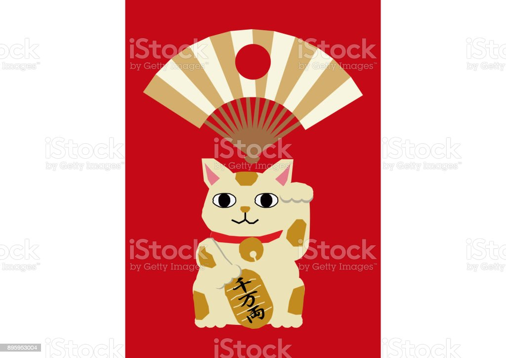 Material collection of luck of Japan. Japanese pattern. Japanese style. Traditional goods. For decoration. vector art illustration