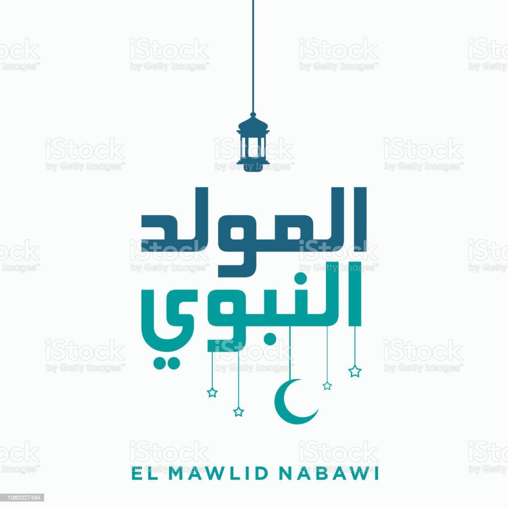 Mawlid Al Nabawi Islamic Typography Design Translate Prophet