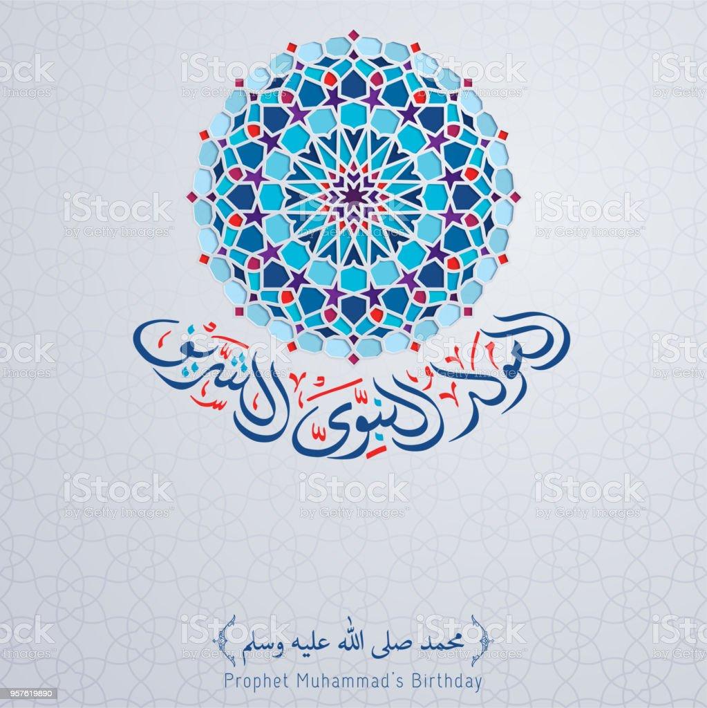 Mawlid Al Nabi Greeting With Arabic Pattern Colorful Geometric