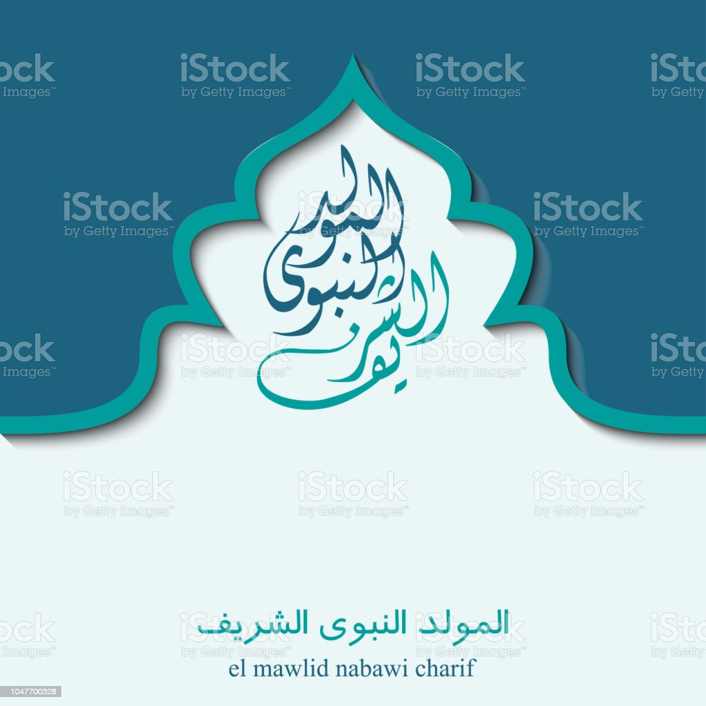 Mawlid al Nabi islamic greeting card template with Mosque Illustration.
