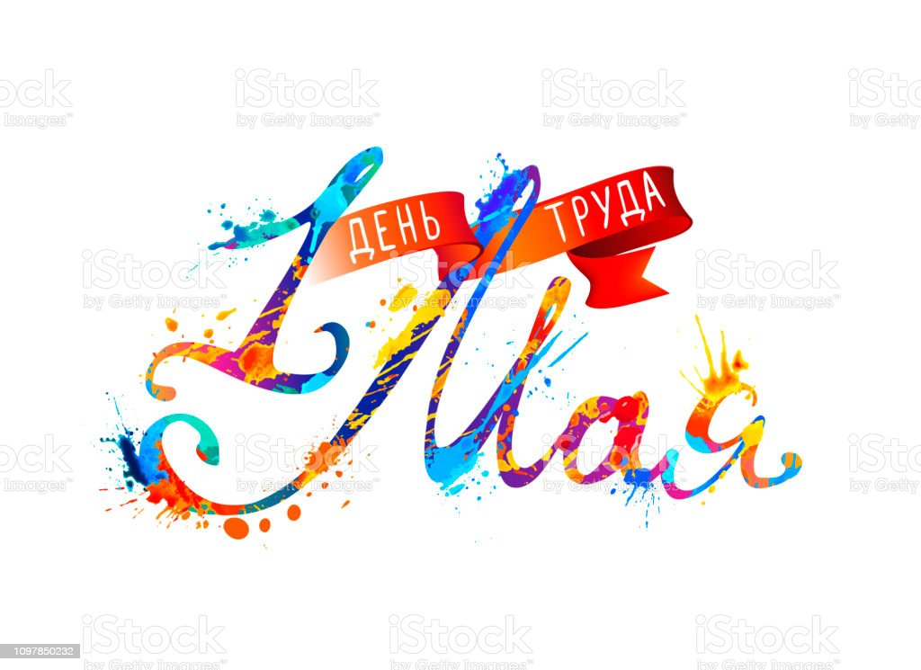 May 1 Labor Day Inscription On Russian Language Stock Vector Art