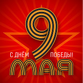 Vector illustration for May 9 Russian Victory Day holiday with text made of wires painted in colors of a Saint George or Guards tape. Russian translation of the inscription: May 9. Happy Victory day!