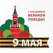May 9 russian holiday victory. Happy Victory day! St. George Ribbon and red star. Flat paper design.