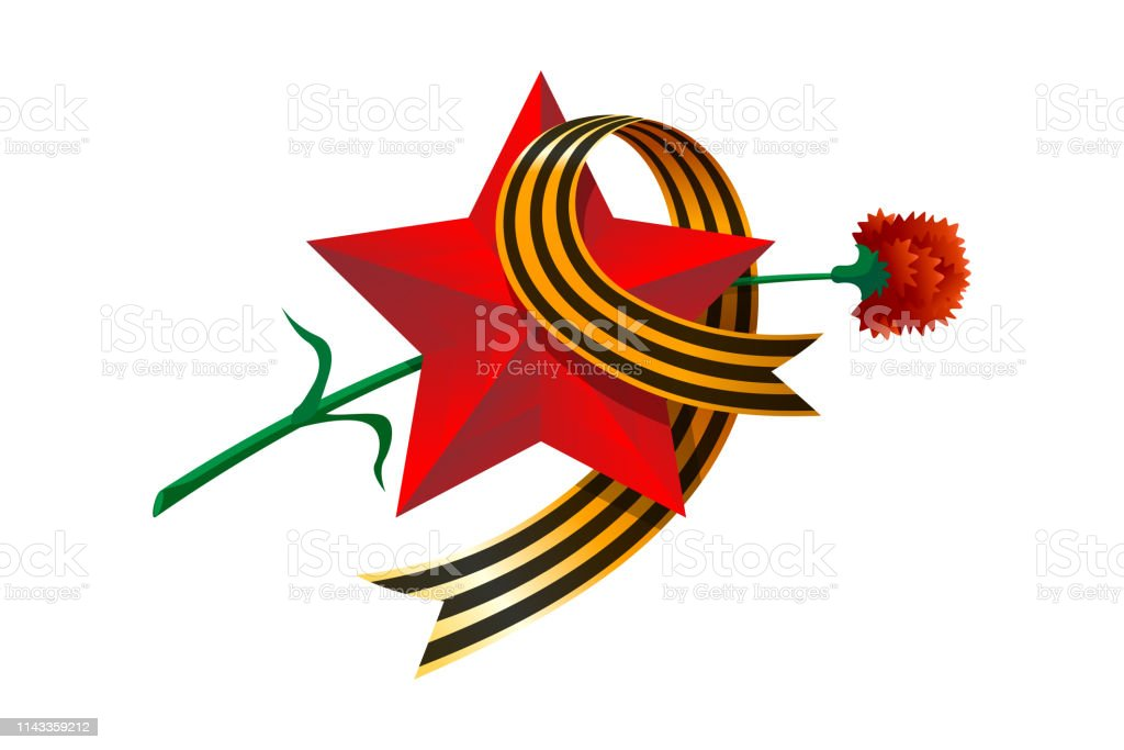 May 9 Russian USSR red army holiday Great Victory day. Big red star, figure nine from St. George's ribbon, carnation. Excellent vector illustration gift card banner - Royalty-free Army stock vector