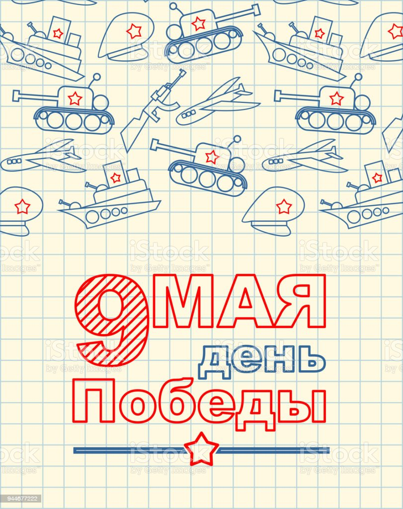 9 May Greeting Card Hand Drawing In Notebook Paper Military Holiday