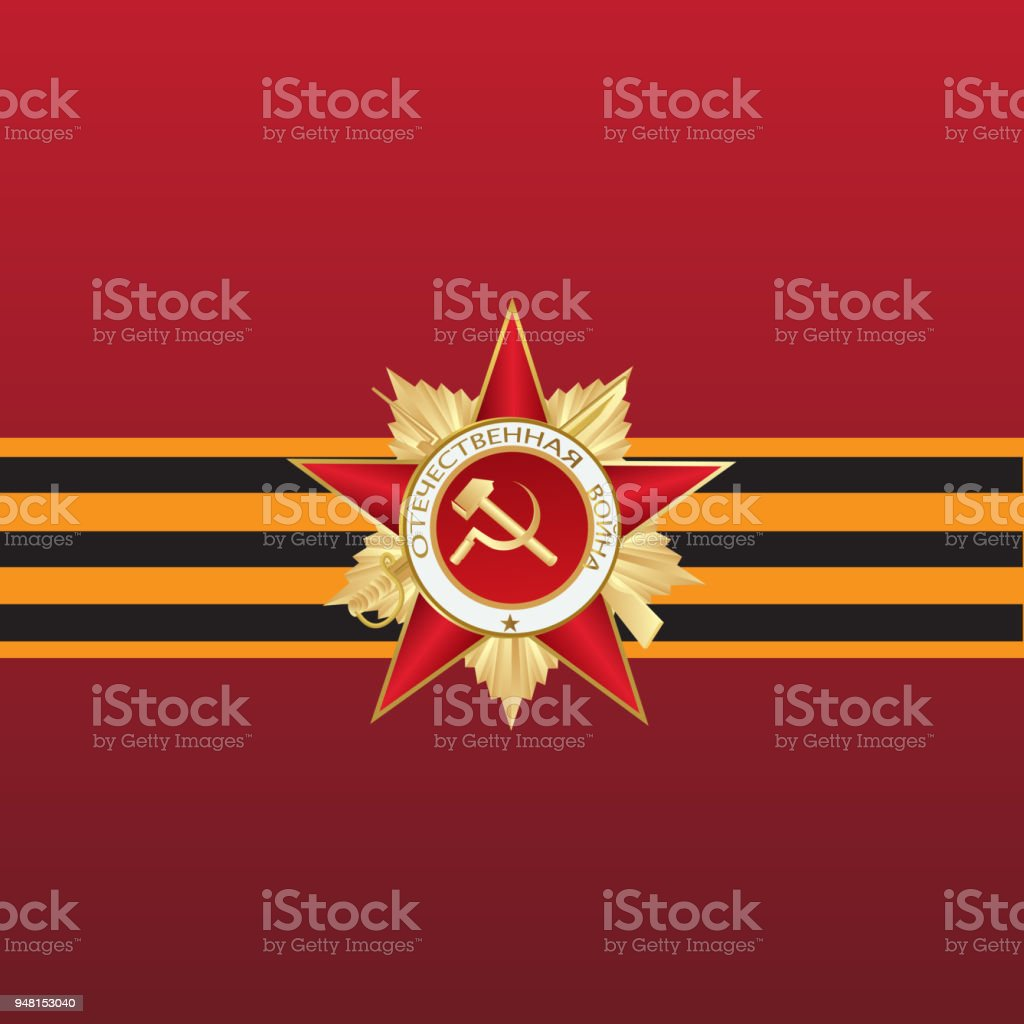9 May Victory day. Russian translation text. Vector vector art illustration