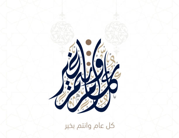 may you be well throughout the year. arabic calligraphy new modern style concept used for greeting cards for celebrations, religious events, and national days. colorful letters in arabic calligraphy. - saudi national day stock illustrations