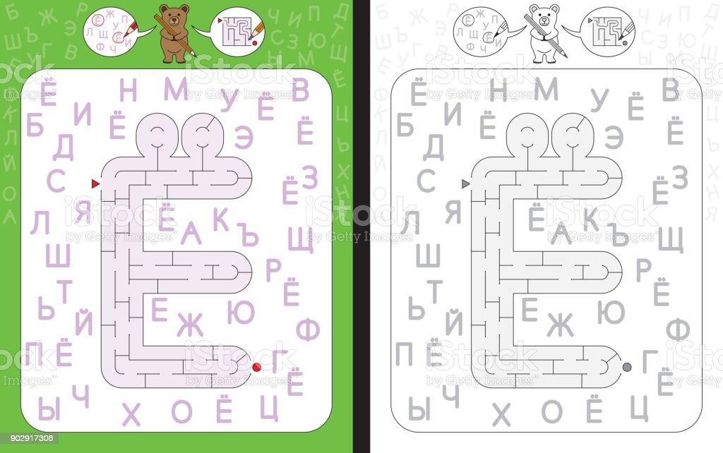 Labyrinth Schreiben Kyrillisch E Stock Vektor Art und mehr Bilder ...