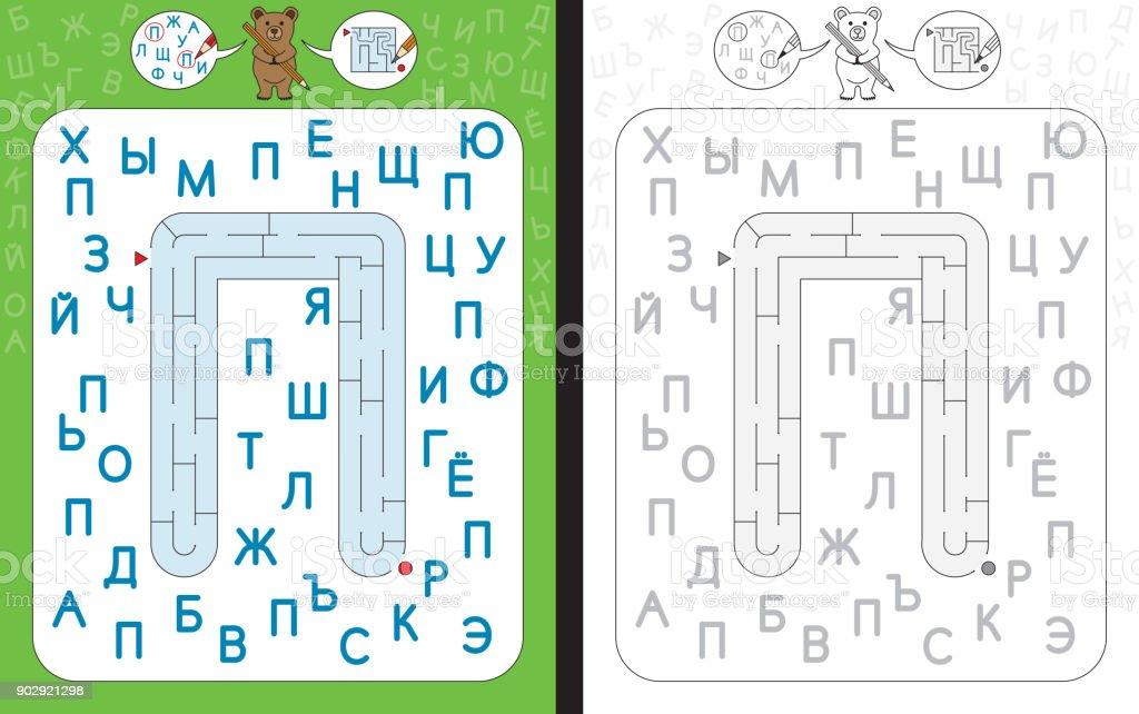 Labyrinth Schreiben Kyrillisch P Stock Vektor Art und mehr Bilder ...
