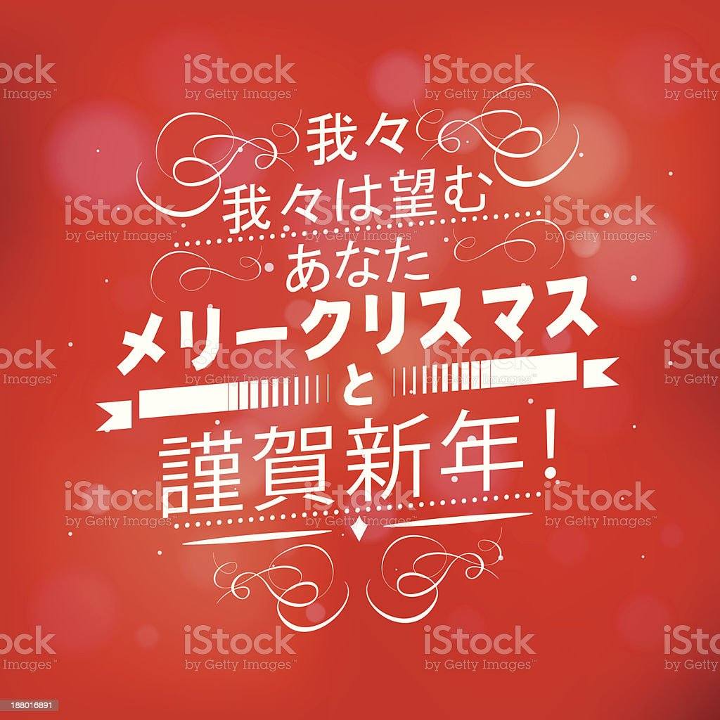 Merry Christmas and Happy New year in Japanese royalty-free stock vector art