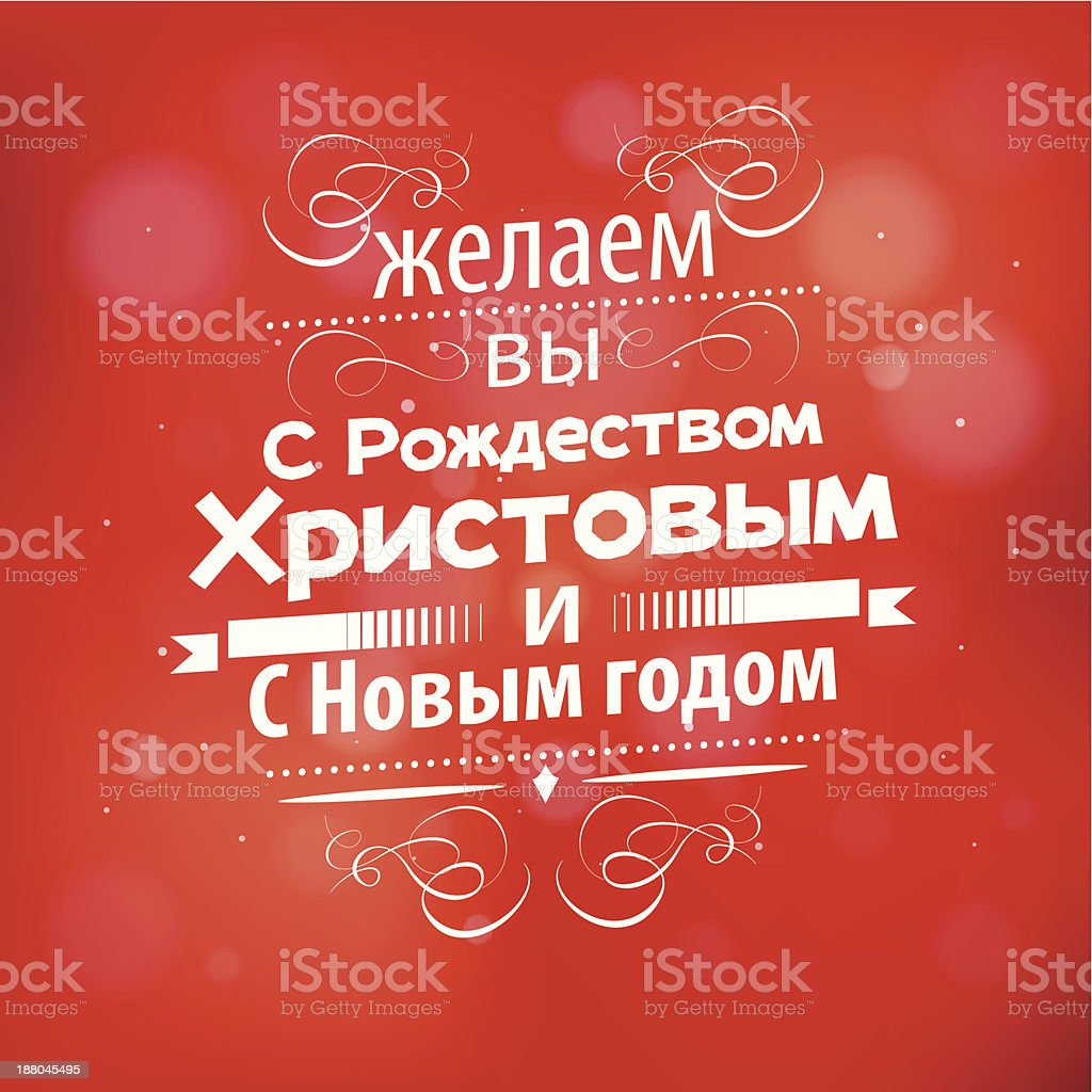 Merry Christmas and Happy New year in Russian royalty-free stock vector art