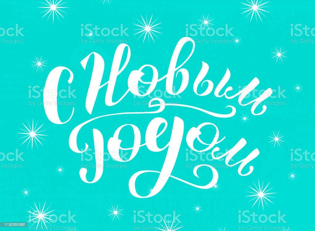 Russisch Frohe Weihnachten.Frohe Weihnachten Und Ein Frohes Neues Jahr Russische