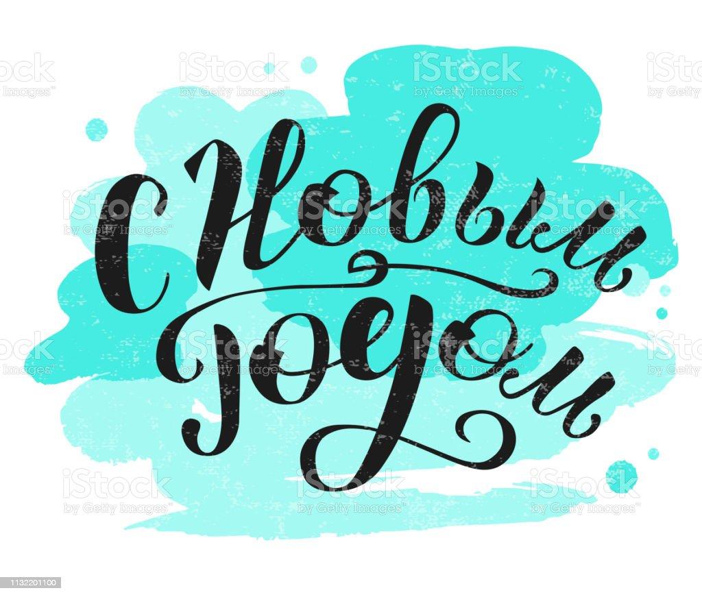 Joyeux Noël Et Happy New Year Calligraphie Russe Citation De Lettrage Dessiné à La Main Illustration Vectorielle Sur Fond Blanc Texturé Avec Des