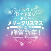 Merry Christmas and New Year greeting in Japanese.