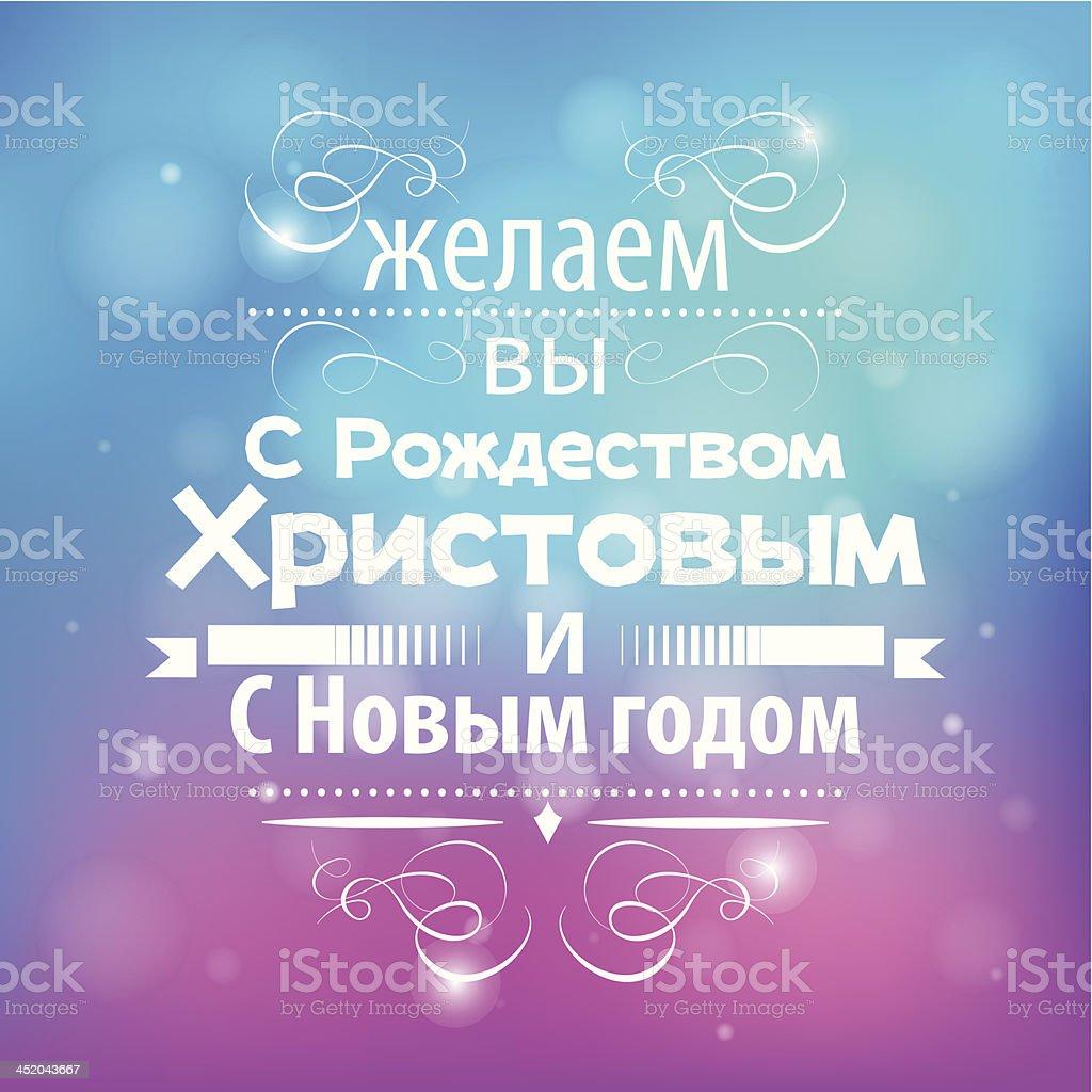 Russisch Frohe Weihnachten.Frohe Weihnachten Und Neues Jahr Gruss In Russische Stock