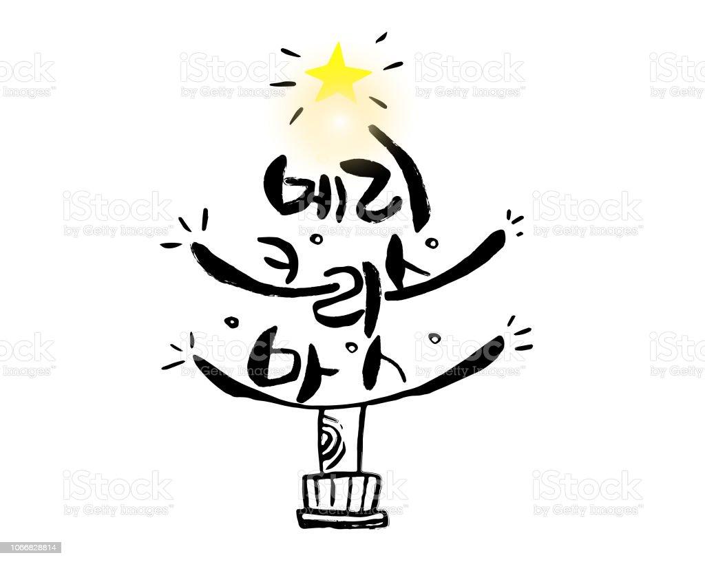 Koreanisch Frohe Weihnachten.Frohe Weihnachten Kalligraphie Hangul Stock Vektor Art Und