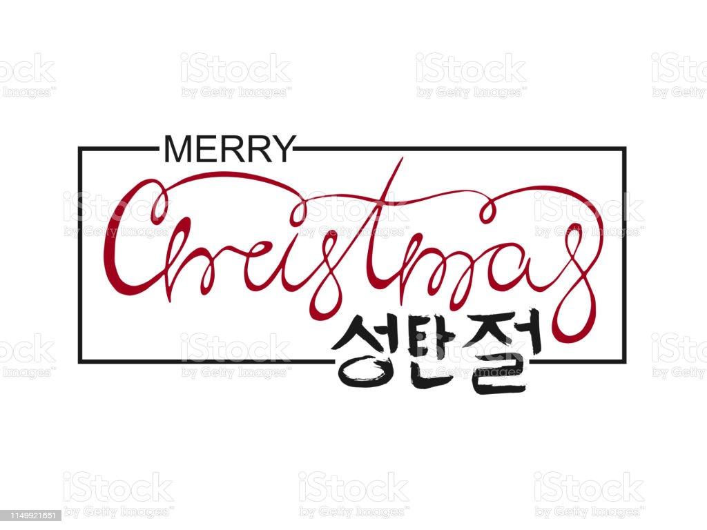 Merry Christmas In Korean.Merry Christmas Hand Drawn Korean Hangul Calligraphic