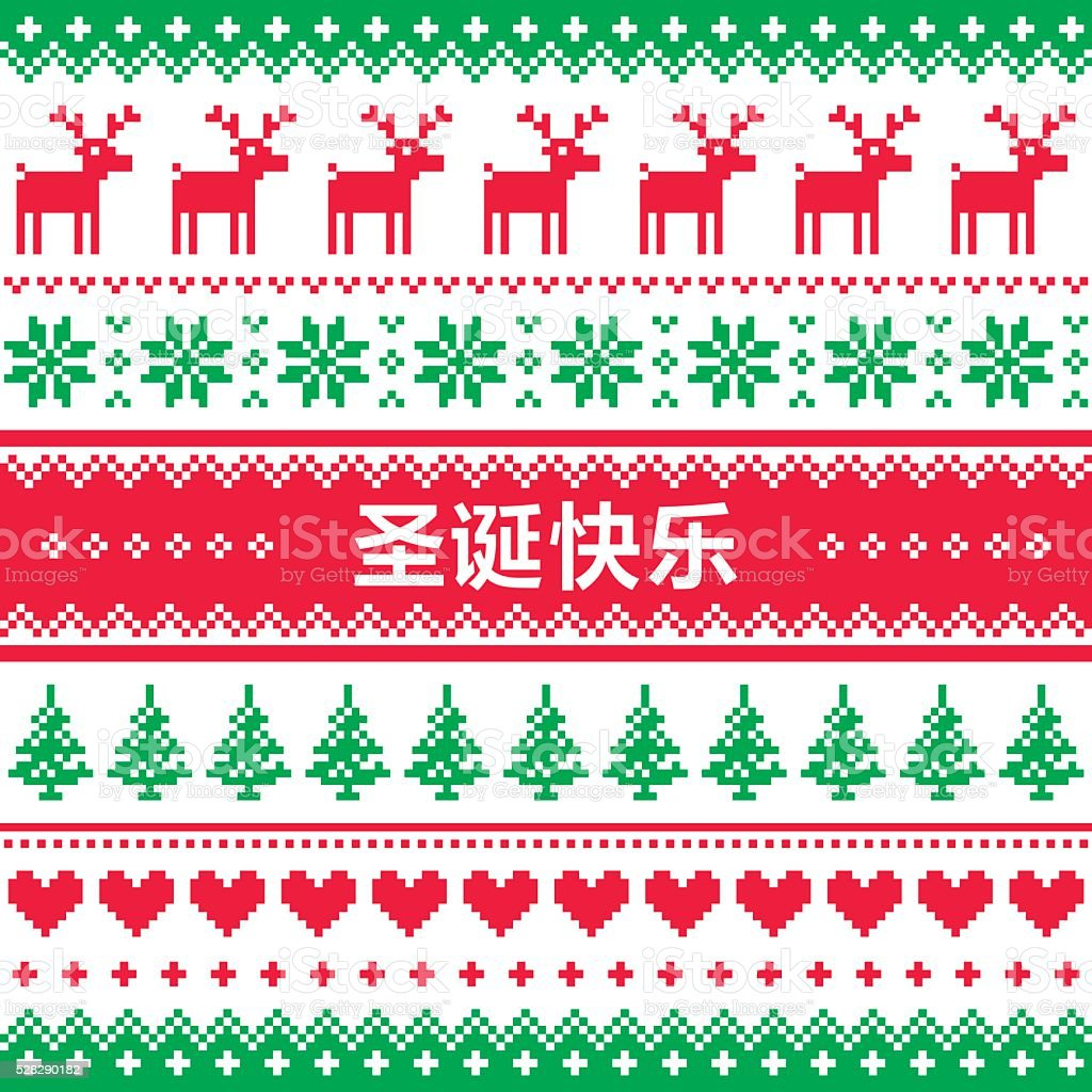 merry christmas in chinese mandarin pattern greetings card royalty free merry christmas in chinese
