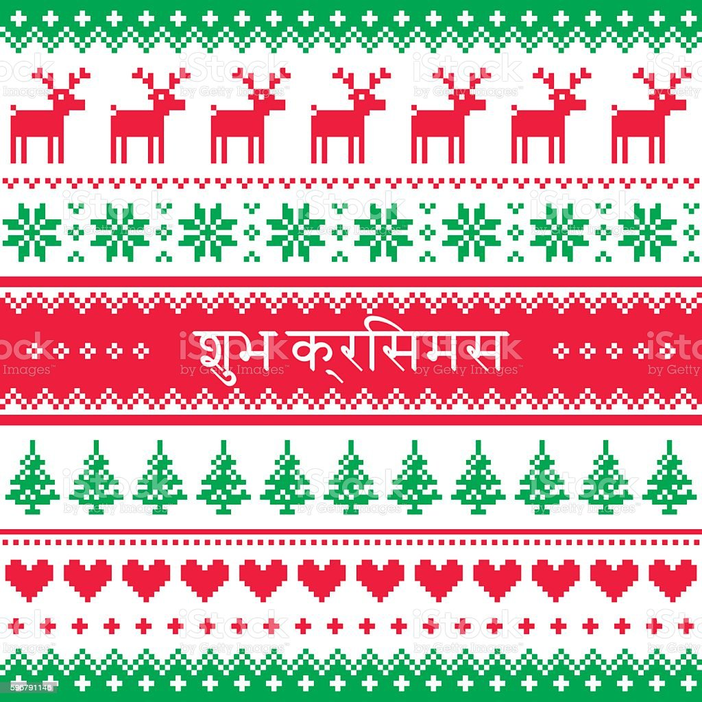 Merry Christmas in Hindi seamless pattern, greeting card vector art illustration