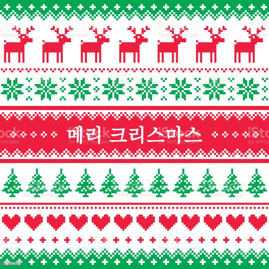 Merry christmas in korean greeting card nordic or scandinavian style merry christmas in korean greeting card nordic or scandinavian style meri krismas royalty m4hsunfo