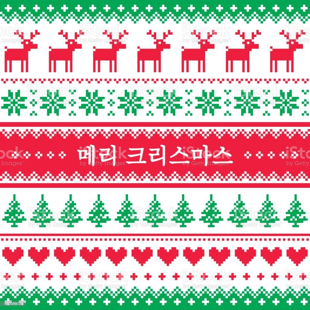 Koreanisch Frohe Weihnachten.Frohe Weihnachten In Koreanisch Gruss Karte Nordischen Oder