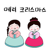 Merry Christmas in Korean language. Lettering in Hangul with girl in hanbok. Vector illustration. Calligraphic phrase for happy new year and December holidays, banners, greeting cards, invitation, wrapping paper.