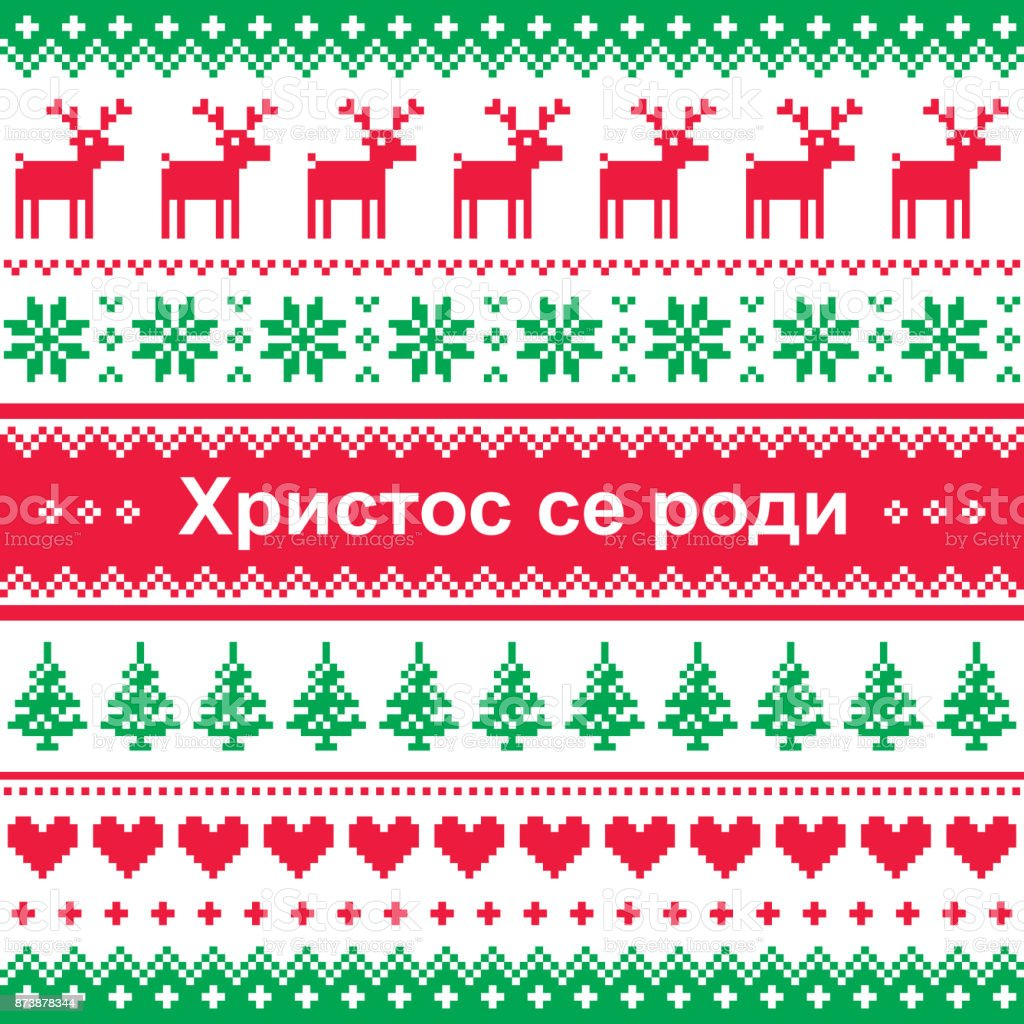 Merry Christmas in Serbian and Montenegrin vector greeting card, seamless pattern - Христос се роди (Hristos se rodi)