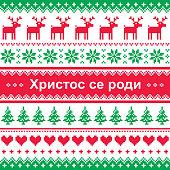 Merry Christmas in Serbian and Montenegrin vector greeting card, seamless pattern - Христос се роди (Hristos se rodi)