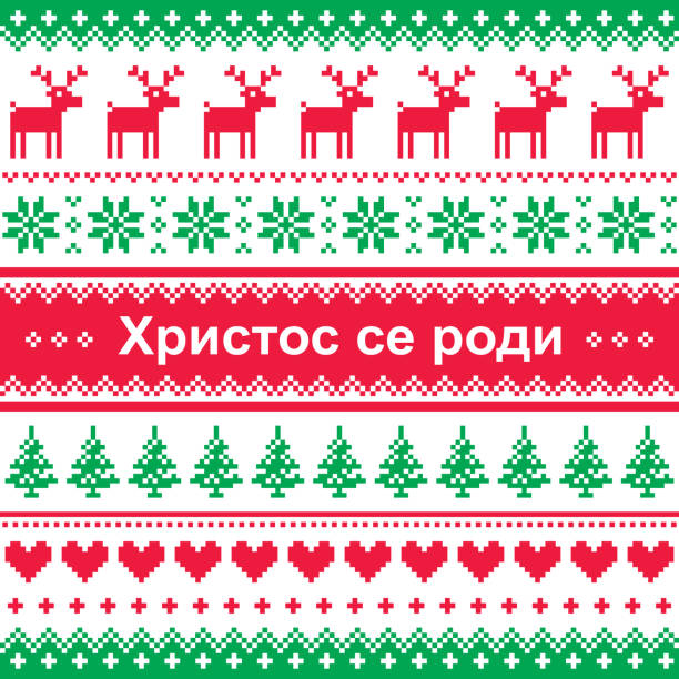 Merry christmas in serbian and montenegrin vector greeting card merry christmas in serbian and montenegrin vector greeting card seamless pattern stock vector art more images of arts culture and m4hsunfo