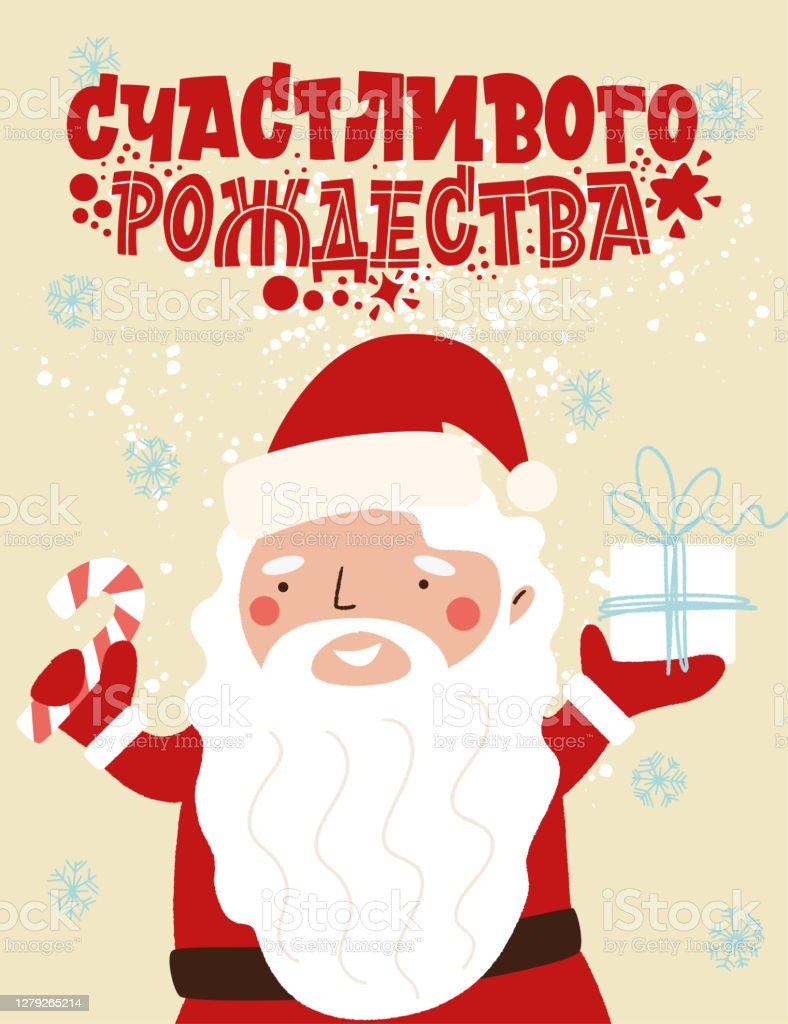 Russian Christmas For 2021 Merry Christmas Phrase In Russian Santa Claus With A Gift Great Lettering For Greeting Cards Stickers Banners Prints Xmas Card Happy New Year 2021 Stock Illustration Download Image Now Istock