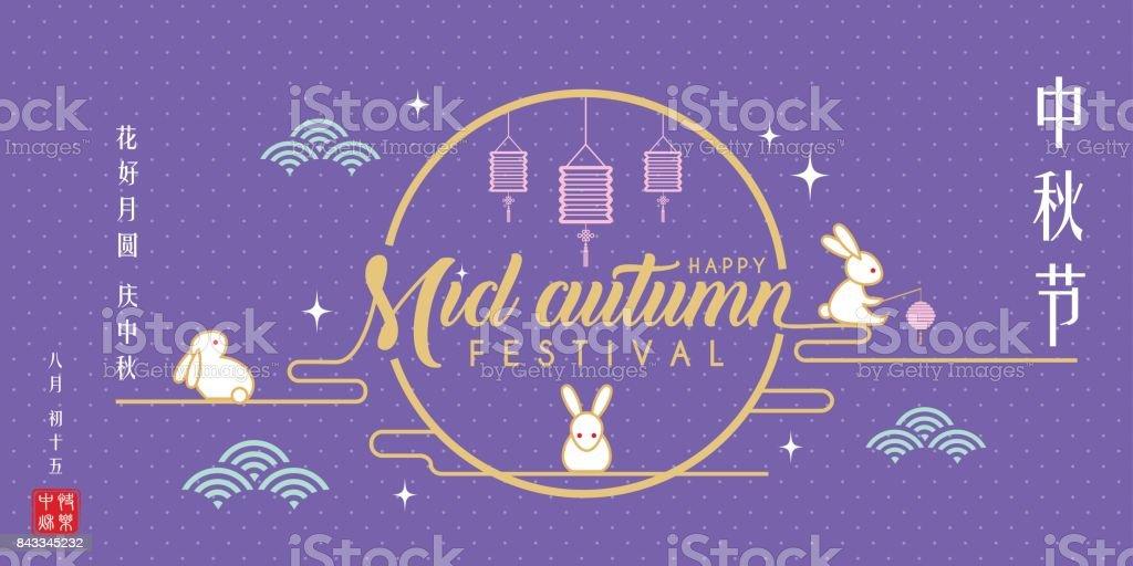 mid autumn banner_purple vector art illustration