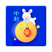 Greeting card with happy bunny.Chinese sign means Mid-Autumn Festival