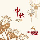 Celebrate the Chinese Mid Autumn Festival with rabbits, lanterns, cloud and blooming lotus