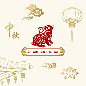 Mid Autumn festival graphic elements including rabbit, chinese style cloud, lantern, paper lantern and chinese lotus.