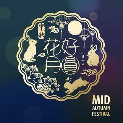 Mid Autumn Festival Full Moon Stamp