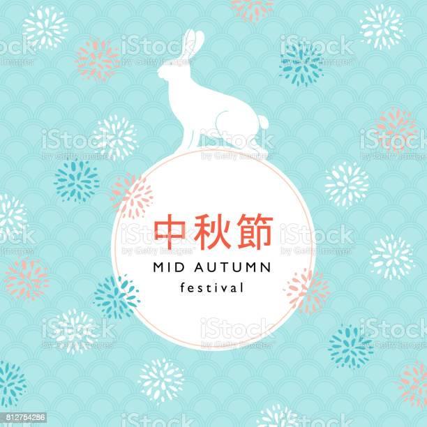 Mid autumn festival greeting card invitation with jade rabbit moon vector id812754286?b=1&k=6&m=812754286&s=612x612&h=1v7126ceegn lt1oiy4hm5k3kk wzqt1gomuxns8r8m=