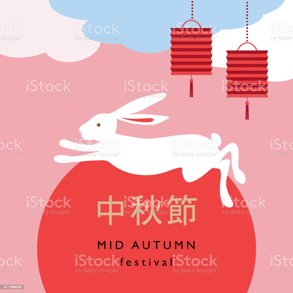 Mid autumn festival greeting card invitation with rabbit moon mid autumn festival greeting card invitation with rabbit moon silhouette clouds and red kristyandbryce Choice Image