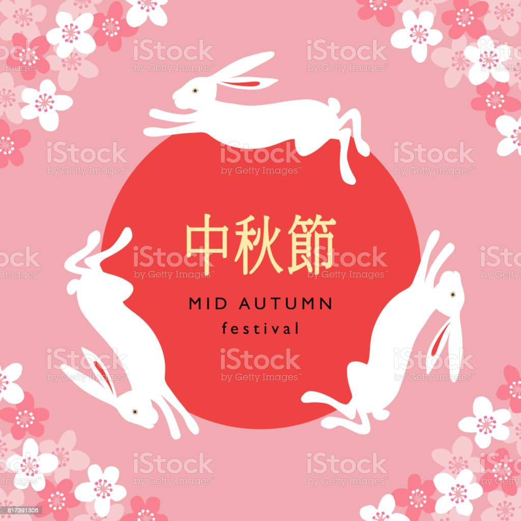 Mid autumn festival greeting card invitation with rabbits moon mid autumn festival greeting card invitation with rabbits moon silhouette and cherry tree stopboris Images
