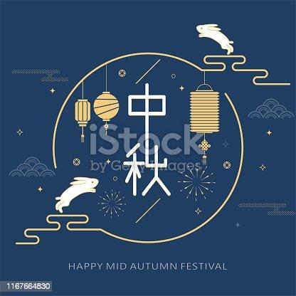 istock Mid autumn festival illustration of full moon (caption: happy mid-autumn festival ; 15th august),Hanging lantern 1167664830
