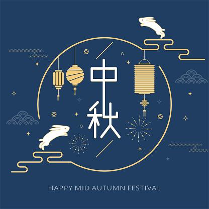 Mid autumn festival illustration of full moon (caption: happy mid-autumn festival ; 15th august),Hanging lantern