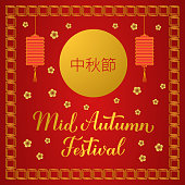 Mid Autumn Festival lettering in English and Chinese on red background. Traditional holiday in China. Vector template for typography poster, greeting card, postcard, banner, flyer, sticker, etc.