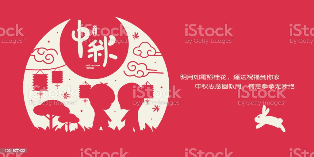 Mid-Autumn Festival oder Zhong Qiu Jie Banner Illustration Laterne spielender Kinder. Bildunterschrift: Vollmond bringt Wiedersehen zu feiern; 15. august; glücklich Mid-autumn – Vektorgrafik