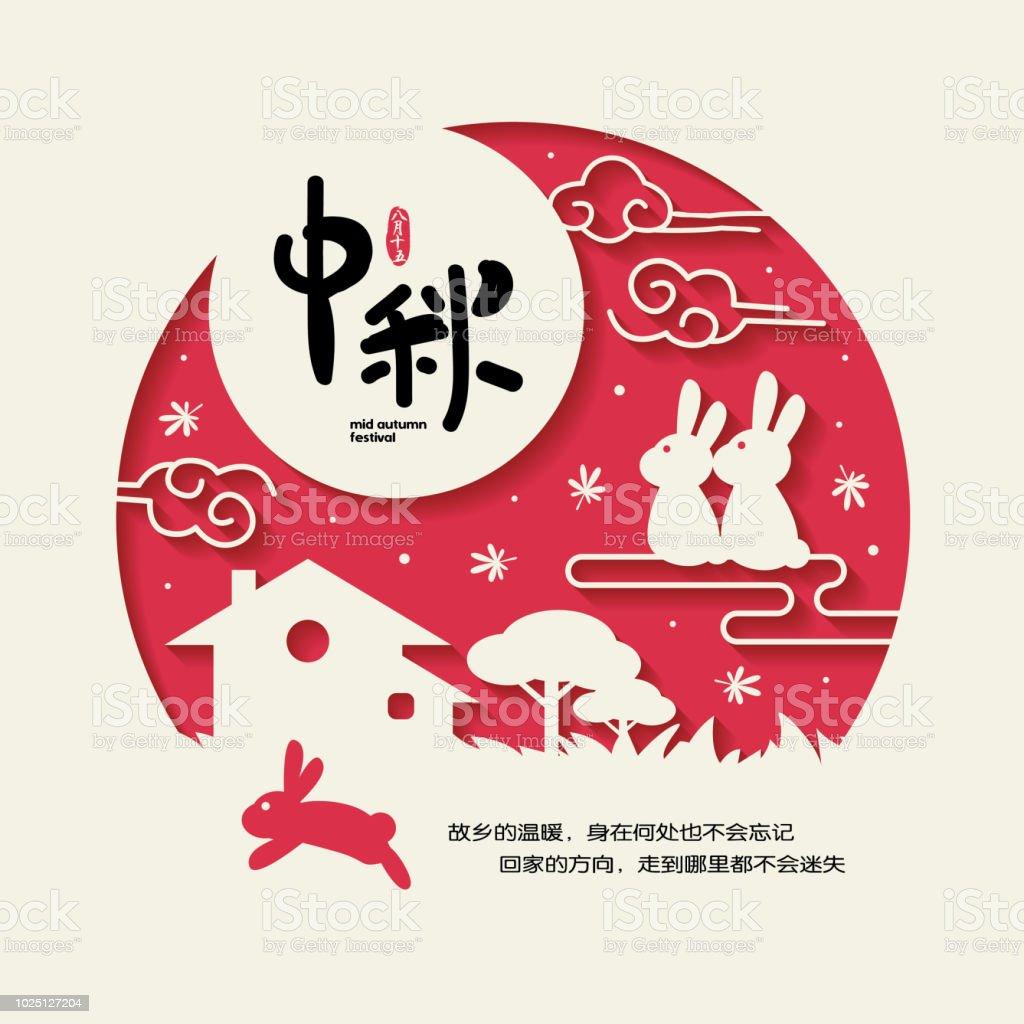 秋祭りやかわいいウサギの仲チウ傑イラスト中旬月見キャプション 満月祭