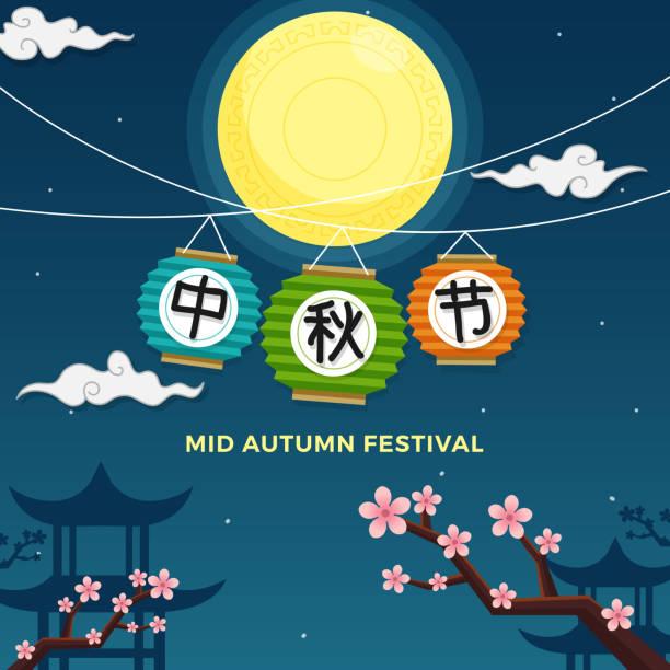 mid-autumn festival-poster-design. chinesische bauernherbst-grußkarte. vollmond mit traditionellen laterne, gebäude und plum blossom baum abbildung. chinesische kalligraphie: mid-autumn festival - pflaumenkuchen stock-grafiken, -clipart, -cartoons und -symbole