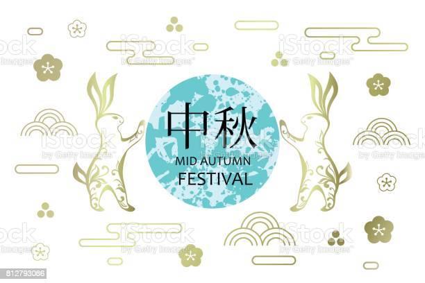 Mid autumn festival poster vector id812793086?b=1&k=6&m=812793086&s=612x612&h=a8dpi4uuyuolmik69xxeyk5yunloahrsb2bb07617ow=