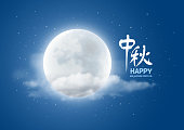 Mid-Autumn Festival design with beautiful full moon on cloudy night background and calligraphy inscription. Translation of Chinese characters: Mid-Autumn. Vector illustration.