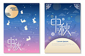 happy mid autumn festival in the chinese word with moon and rabbits  for design card