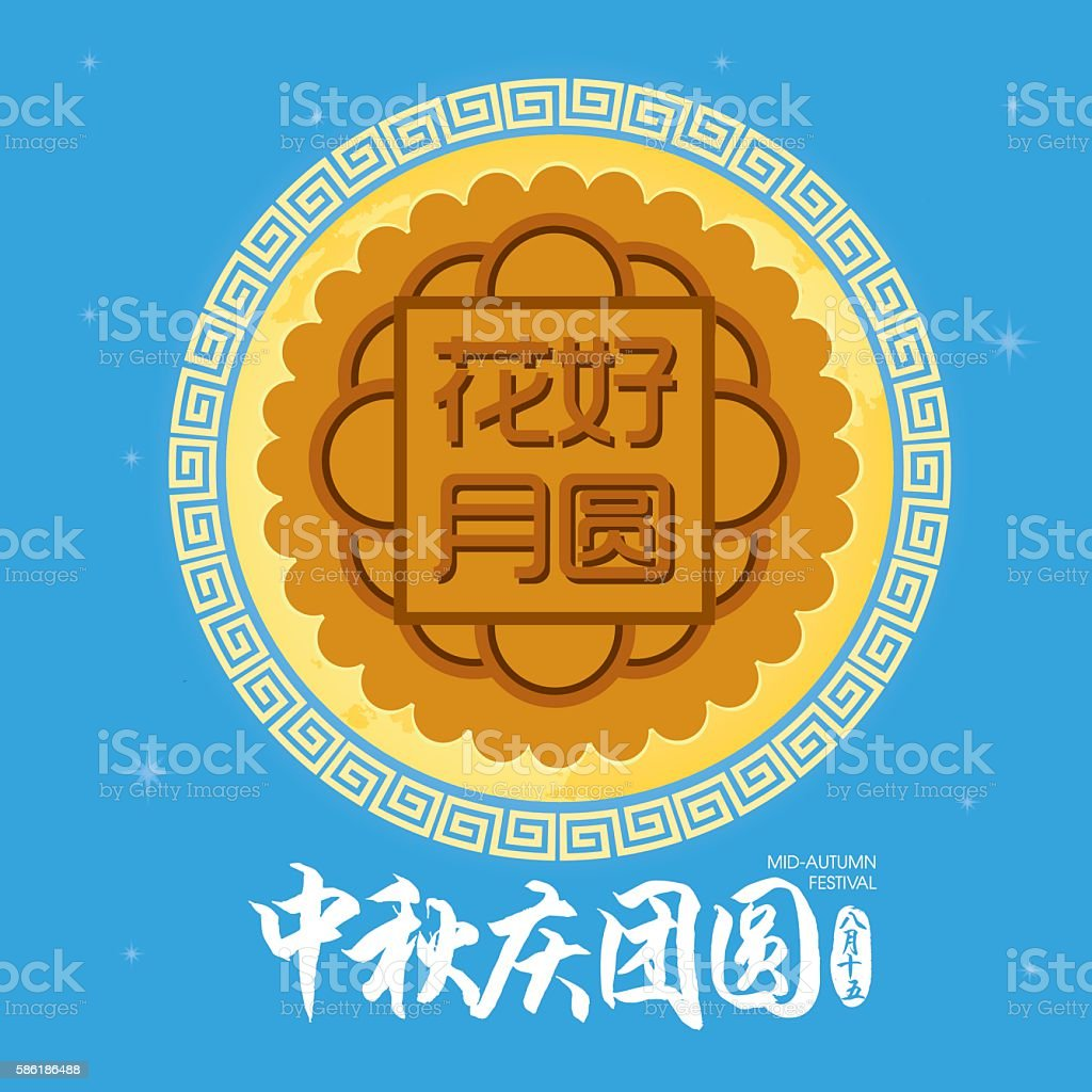 Mid Autumn Festival vector art illustration